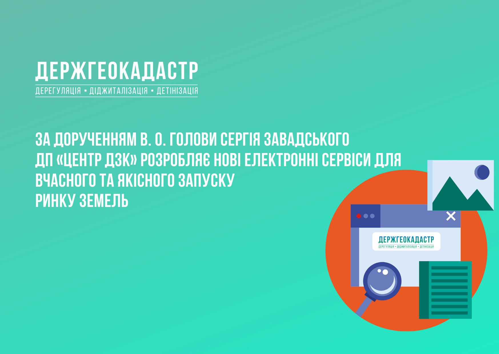 Держгеокадастру анонсовано розроблення фахівцями ДП «Центр ДЗК» нових сервісів для вчасного та якісного запуску ринку земель в Україні